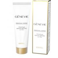 Очищающая маска-детокс для лица G/MP/50 GENEVIE Personal Expert 50 мл