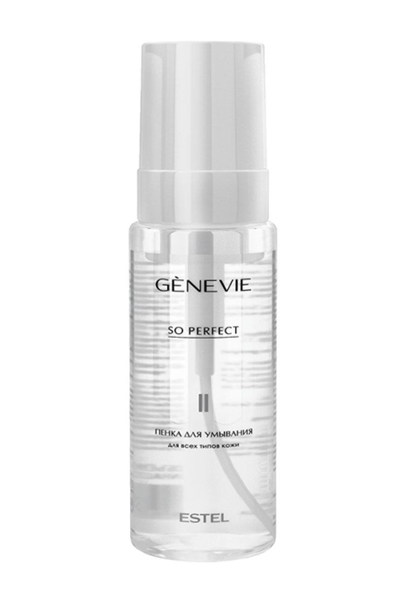 Пенка для умывания для всех типов кожи G/F/150 GENEVIE SO PERFECT 150 мл