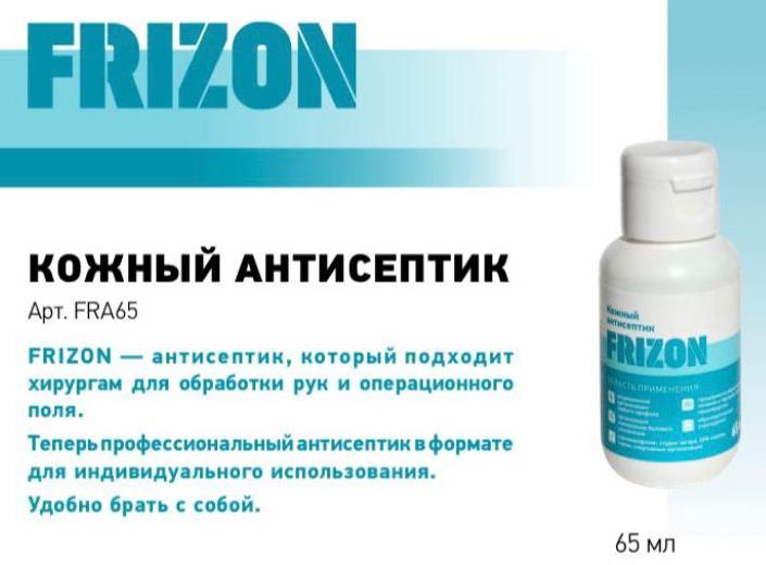 Кожный антисептик ФРИЗОН 65 мл. Дезинфицирующее средство ESTEL FRIZON antiseptic FRA65