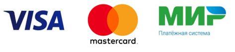 Принимаем к оплате карты Visa, MasterCard, Мир